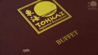 Japanese food in Bangkok Thailand for over 40years Tohkai Japanese Restaurants and Yakiniku
