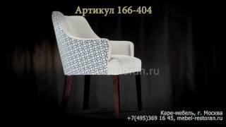 Удобное кресло для ресторанов и кафе. 166-404(, 2016-11-29T14:39:05.000Z)