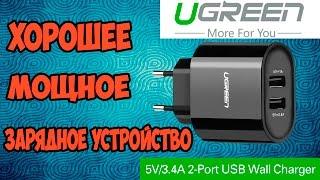 Качественное зарядное устройство Ugreen, 2 порта 3,4A