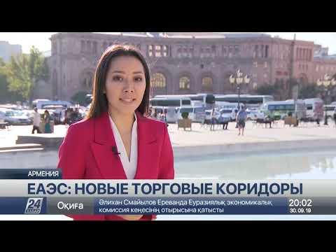 К.Токаев примет участие в заседании Высшего Евразийского экономического совета в Ереване