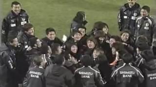 2005年 清水エスパルス.