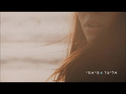 אליעד - מיאמי | Eliad - Miami