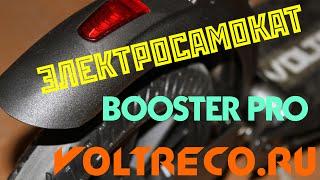 Электросамокат Generic Booster Pro E-twow Вольтрэко Voltreco.ru 2016