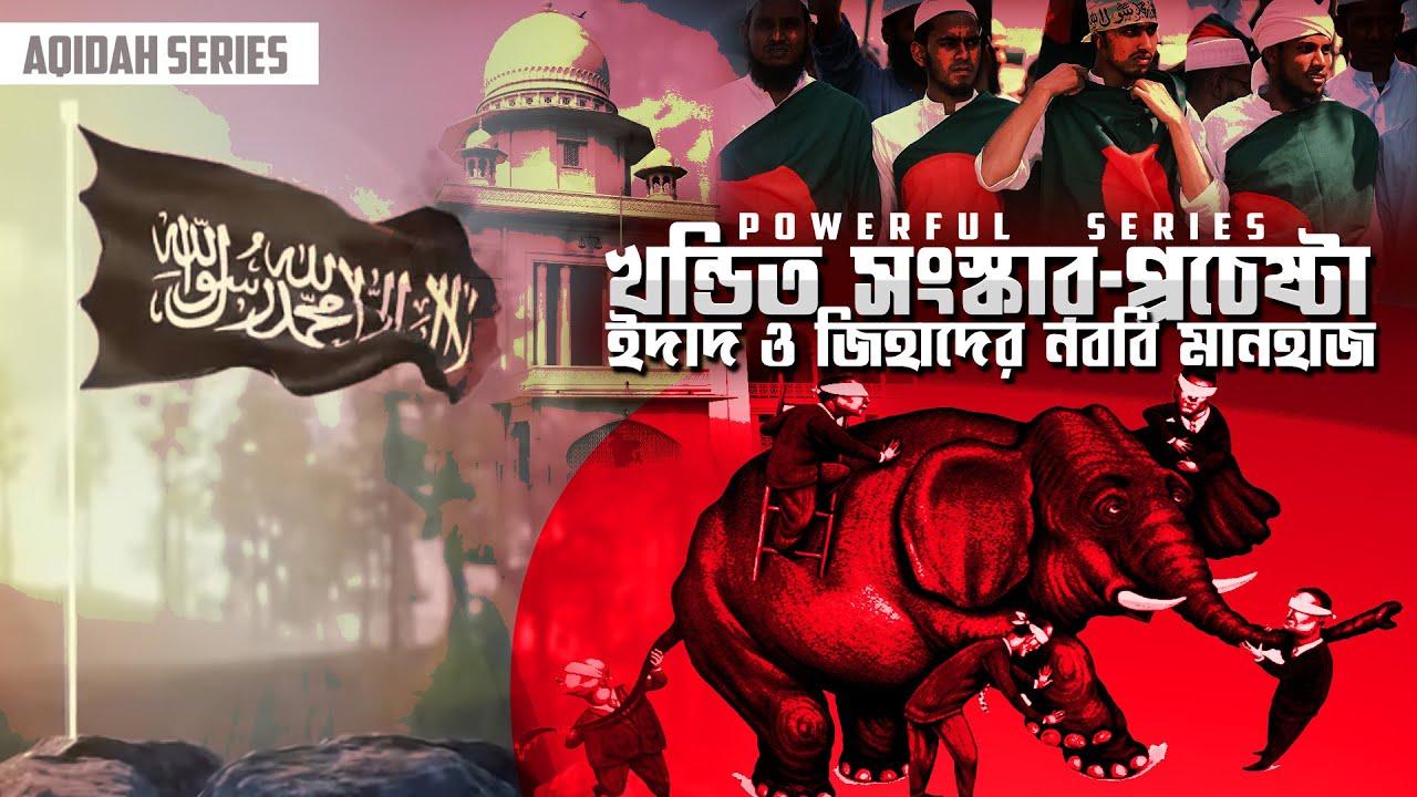 Aqidah Series –Intro || খন্ডিত সংস্কার-প্রচেষ্টা বনাম ইদাদ ও জিহাদের নববি মানহাজ || Shaikh Tamim Al Adnani
