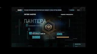 Логово хакеров. Пантера. Ветеран. Золото. Грим. Tom Clancy's Splinter Cell: Blacklist