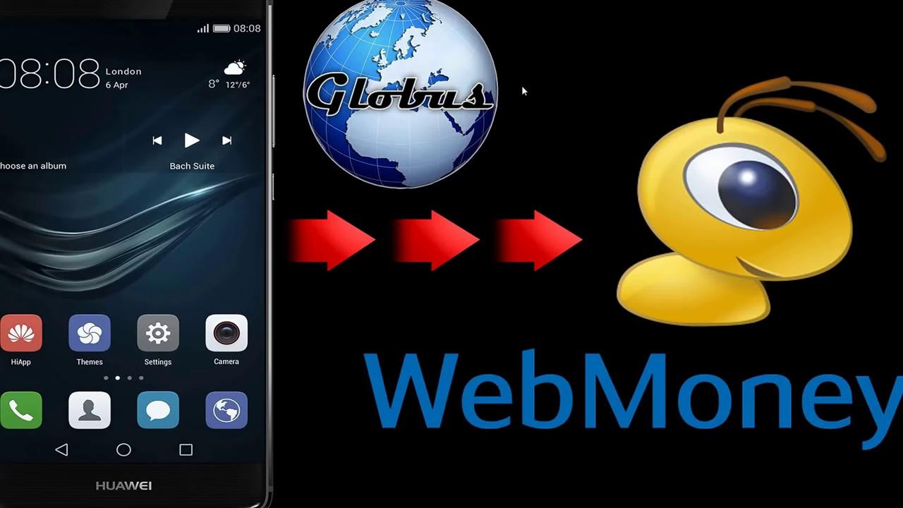 Глобус мобайл заработок в интернете заработок открывать кейсы бесплатно