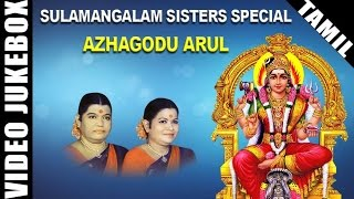 Azhagodu Arul Video Song | Sulamangalam Sisters Amman Song | Tamil Devotional Song