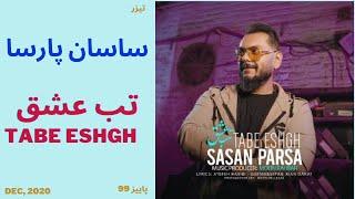 sasan parsa Tabe Eshgh - (ساسان پارسا - تب عشق )