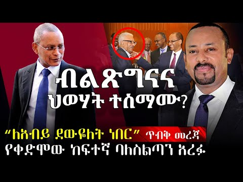 "Ethiopia News |ብልጽግናና ህወሃት ተስማሙ? | ""ለአብይ ደውዬለት ነበር"" ዶ/ር ደብረጺሆን 
