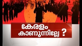 News Hour 04/10/16 NIA arrested Keralites with suspected IS links | News Hour Debate 4th Oct 2016