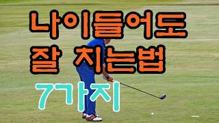 나이가들어도 골프를 잘 칠 수 있는 비법 7가지