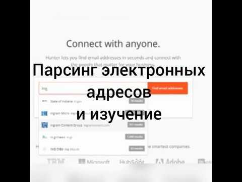 Как найти нужные адреса электронной почты в интернете, просто и эффективно