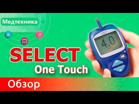 Глюкометр One Touch Select (Ван Тач Селект) | определения | повышенный | глюкометр | сахарный | уровень | глюкозы | высокий | уровня | сахара | прибор