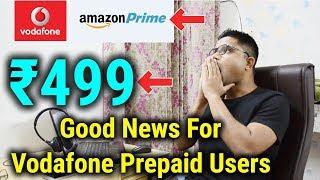 Vodafone ने दिया अपने प्रीपेड यूजर्स को बड़ा तोहफा   Free Amazon Prime in Just ₹499 For 1 Year