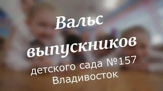Вальс выпускников детского сада №157, Владивосток mp3