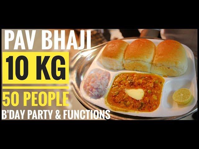 PAV BHAJI RECIPIE I BIRTHDAY PARTY ?? FUNCTIONS ?? ???  50 - 60  ????? ?? ??? ????