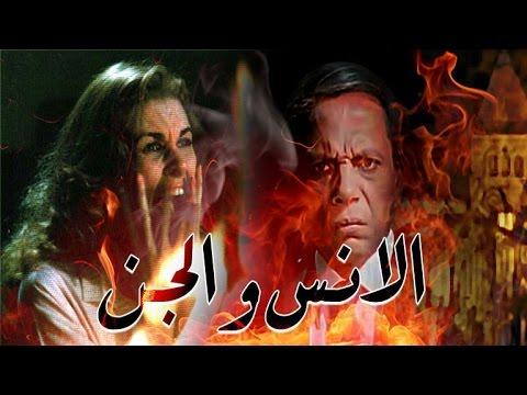 فيلم الانس و الجن - El Eens We El Gen Movie
