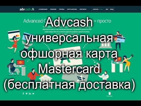 Advcash универсальная офшорная карта Mactercard. Ваш личный беспроцентный обменник.