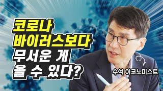 김한진 박사가 말하는 2020년 경제전망 및 주식투자 …