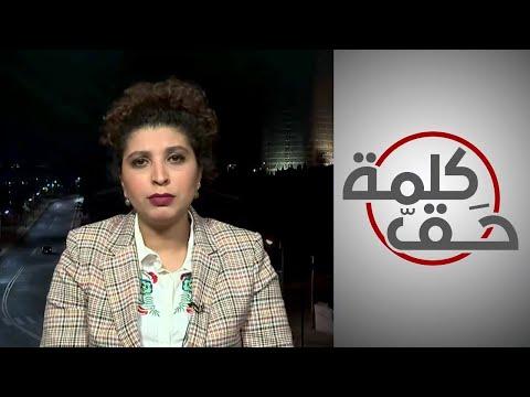 كلمة حق - ناشطة: حظر -حبوب منع الحمل- هو مصادرة لحقوق النساء في اليمن