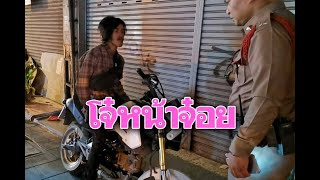 แว้นโจ๋หน้าจ๋อย!ฉกจยย.ได้ แต่ถูกจับเพราะขี่บนทางเท้า