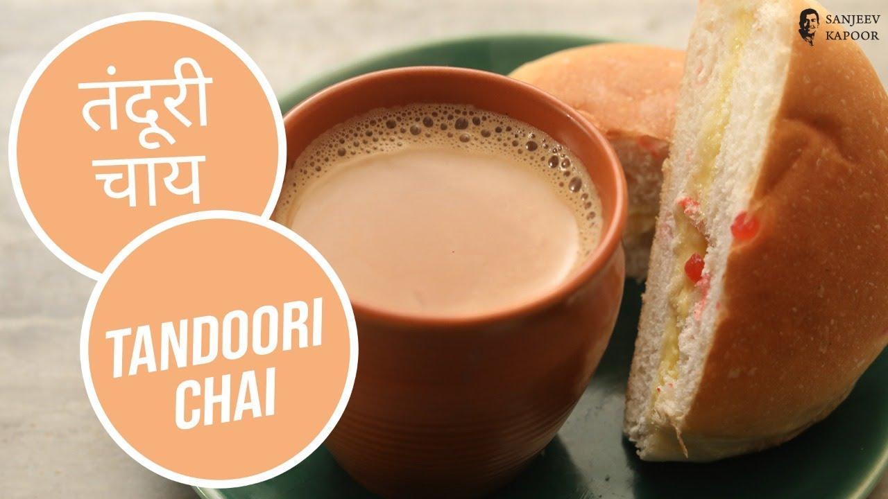 तंदूरी चाय | Tandoori Chai |  Sanjeev Kapoor Khazana