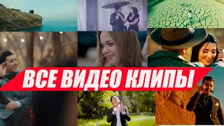 Рустам Азими (Все Клипы)  Rustam Azimi (all video clips)