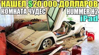 10 НЕОЖИДАННЫХ НАХОДОК. НАШЕЛ $20 000, ЛАМБОРГИНИ, ФЕРРАРИ, HUMMER H2, КОМНАТУ ЧУДЕС, iPad