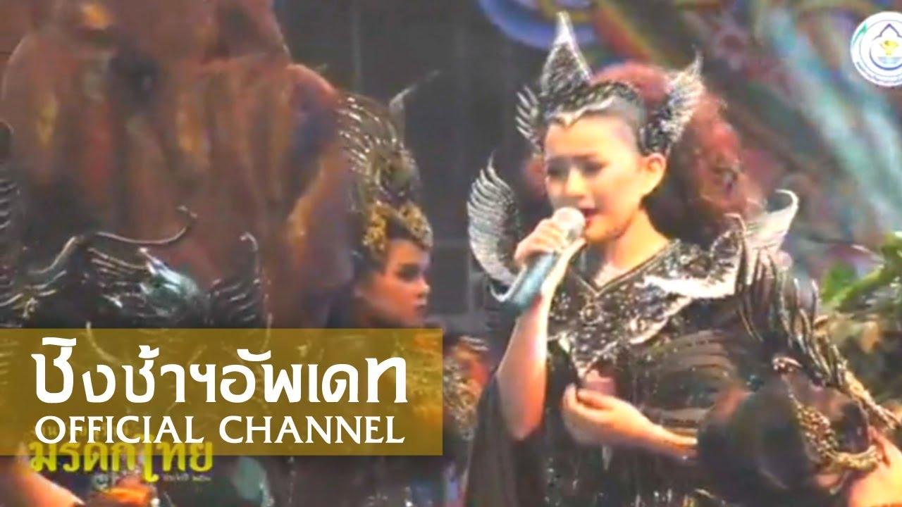 [ชนะเลิศ]เทพมิตรศึกษา หงส์ฟ้า-นางเสือดาว วันอนุรักษ์มรดกไทย 61