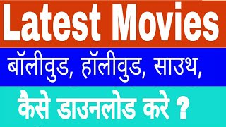 How to download latest bollywood , hollywood, tollywood , Movies Best Print and WWE Videos.