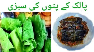 palak k patton ki sabzi || palak k patte with masaledar gravy||