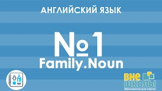 "Онлайн-урок ЗНО. Английский язык №1. ""Family"", ""Noun"""