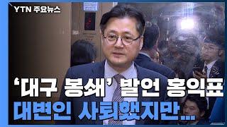 '대구 봉쇄 발언' 홍익표 대변인 사퇴...與 잇단 구설수 / YTN
