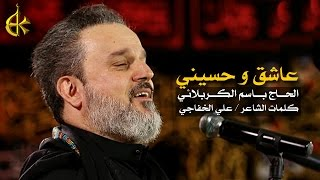 عاشق وحسيني | الرادود باسم الكربلائي