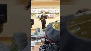 栃木県岩舟にある遊楽々館で開催の森うららさん五周年記念&歌仲間歌謡シ...