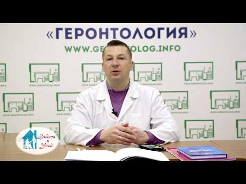Советы геронтолога - Питание пожилых людей. Выпуск №1