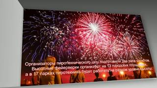 Смотреть видео Посмотреть салют в Москве на день города 08.09.2018 год! Когда и где ? онлайн