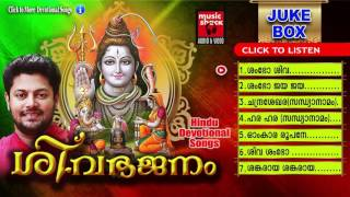 Hindu Devotional Songs Malayalam | ശിവഭജനം | Shiva Devotional Songs Malayalam