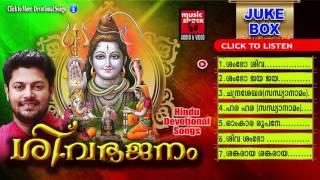 Hindu Devotional Songs Malayalam | ശിവഭജനം | Shiva Devotional Songs Malayalam