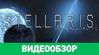 Обзор игры Stellaris(Paradox берёт новые высоты. Исторические стратегии остались в прошлом. Будущее — в далёких галактиках. Что..., 2016-05-24T07:47:43.000Z)