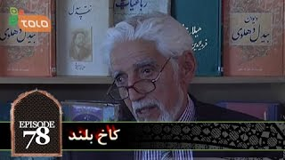 Kakhe Boland - Episode 78 - 01/08/2014 / کاخ بلند - قسمت هفتاد و هشتم