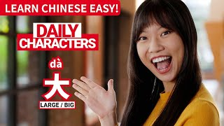 Daily Characters with Carly   大 dà   ChinesePod