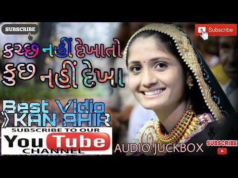 Kutch nahi dekha to kuch nahi dekha  GeetaBen Rabari  full AUDIO JUCKBOX  જય મૂરલીધર  ♡♡