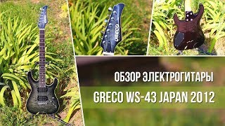 Обзор электрогитары Greco WS-43 Wild Scamper TBK Japan 2012 l SKIFMUSIC.RU