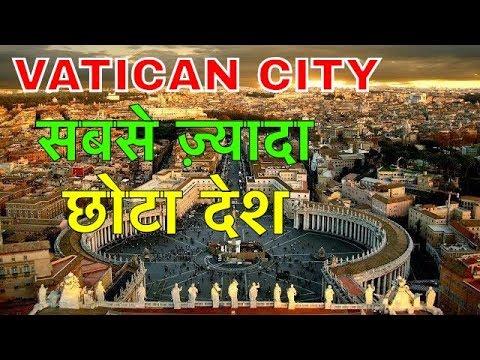 VATICAN CITY FACTS IN HINDI    सबसे अनोखा ओर छोटा देश    VATICAN CITY IN HINDI    VATICAN CITY