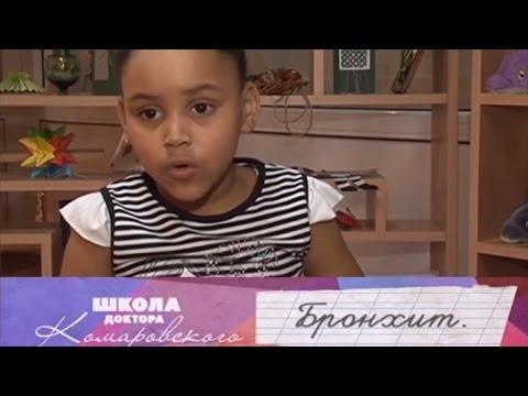 Бронхит - Школа доктора Комаровского