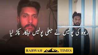 Man impersonating as Police officer arrested by Rabwah Police