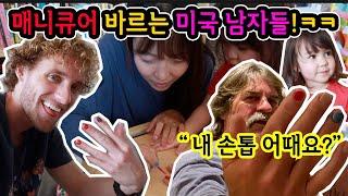 미국인 시아버지 손톱에 매니큐어 칠하는 한국 며느리 ㅋ…