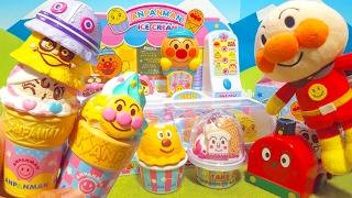 今日の動画は→【アンパンマン アニメおもちゃ アイスクリーム屋さんごっ...