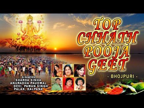 छठ पूजा, Top Chhath Pooja Geet By Sharda Sinha, Anuradha Paudwal, Devi, Pawan Singh, Kalpana